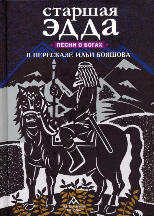 Старшая Эдда. Песни о богах в пересказе Ильи Бояшова