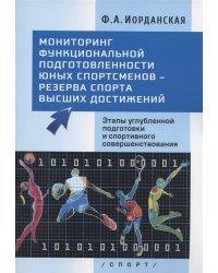 Мониторинг функциональной подготовленности юных спортсменов-резерва спорта высших достижений. Этапы углубленной подготовки и спортивного совершенствования