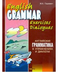 Английская грамматика в упражнениях и диалогах. Книга 2