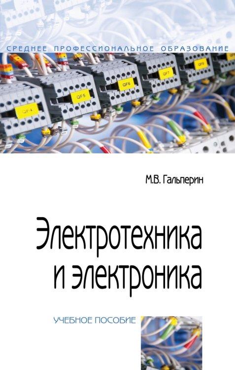 Электротехника и электроника. Учебное пособие. Гриф МО РФ