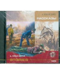 CD-ROM (MP3). Рассказы (на английском языке)