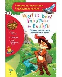 Лучшие сказки мира на английском языке