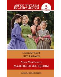 Маленькие женщины. Уровень 3