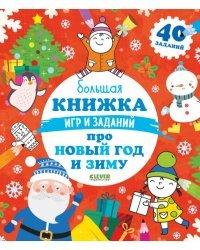 Большая книжка игр и заданий про Новый год и зиму