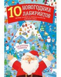 10 новогодних лабиринтов. Гигантские плакаты