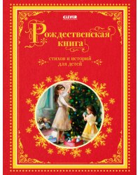 Рождественская книга стихов и историй для детей