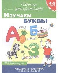 4-5 лет. Изучаем буквы. Рабочая тетрадь