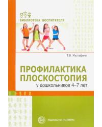 Профилактика плоскостопия у дошкольников 4-7 лет