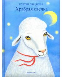 Храбрая овечка. Притчи для детей