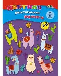 "Цветная двусторонняя бумага ""Цветные ламы"", А4, 16 листов, 16 цветов"