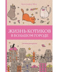 Жизнь котиков в большом городе