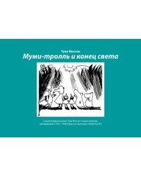 Муми-тролль и конец света. Самый первый комикс Туве Янссон о муми-троллях, выходивший в 1947-1948 годах