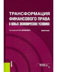 Трансформация финансового права в новых экономических условиях. Монография