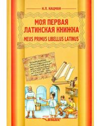 Моя первая латинская книжка