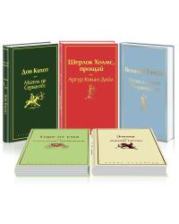Новогодний (комплект из 5 книг): Дон Кихот. Шерлок Холмс, прощай. Великий Гэтсби. Горе от ума. Эмма (количество томов: 5)
