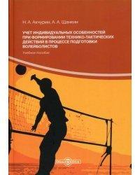 Учет индивидуальных особенностей при формировании технико-тактических действий в процессе подготовки волейболистов. Учебное пособие