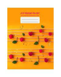 Дневник для музыкальной школы. Дизайн 4 (21)