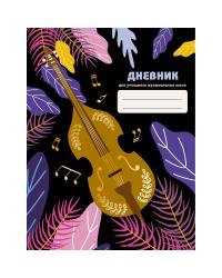 Дневник для музыкальной школы. Дизайн 5 (21)