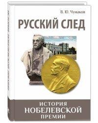 Русский след. История Нобелевской премии