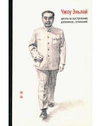 Чжоу Эньлай, цитаты из выступлений, дневников, сочинений