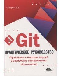 GIT. Практическое руководство. Управление и контроль версий в разработке программного обеспечения