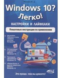 Windows 10? Легко! Настройки и лайфхаки. Пошаговые инструкции по применению