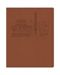 """Дневник для музыкальной школы """"Музыка во всем"""", коричневый"""