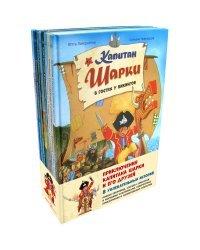 Приключения капитана Шарки и его друзей. Восемь увлекательных историй. Подарочный комплект (количество томов: 8)