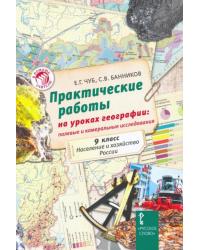 Практические работы на уроках географии: полевые и камеральные исследования. 9 класс. Население и хозяйство России