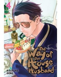 The Way of the Househusband. Volume 4