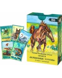 Оракул Волшебные Тотемы. 33 карты + инструкция