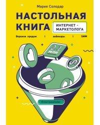 Настольная книга интернет-маркетолога. Воронки продаж, вебинары, SMM