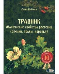 Травник. Магические свойства растений (специи, травы, деревья). Книга 2