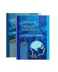 Тайная Доктрина (в 2-х томах)
