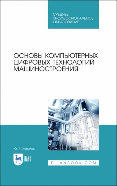 Основы компьютерных цифровых технологий машиностроения. Учебник для СПО