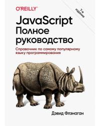 JavaScript. Полное руководство. Справочник по самому популярному языку программирования