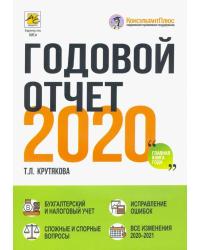 Годовой отчет 2020