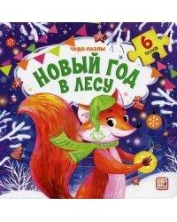 Чудо-пазлы. Новый год в лесу. Книга с пазлом (6 пазлов)