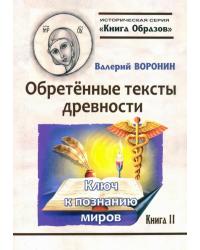 Обретённые тексты древности. Ключ к познанию миров. Книга II