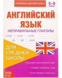 Английский язык. Неправильные глаголы