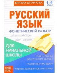 Русский язык. Фонетический разбор