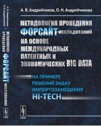 Методология проведения ФОРСАЙТ-исследований на основе международных патентных и экономических BIG DATA. На примере решений задач импортозамещения HI-TECH