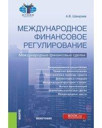 Международное финансовое регулирование: международные финансовые сделки. Монография