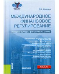 Международное финансовое регулирование: инфраструктуры финансового рынка. Монография