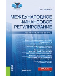 Международное финансовое регулирование: финансовые технологии. Монография