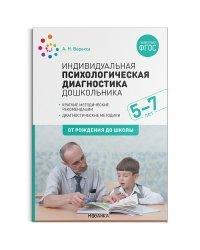 Индивидуальная психологическая диагностика дошкольника. 5-7 лет. ФГОС
