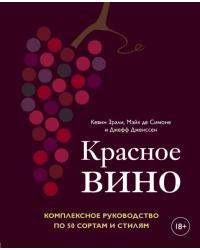 Красное вино. Комплексное руководство по 50 сортам и стилям