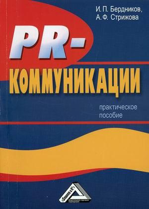 PR-коммуникации. Практическое пособие
