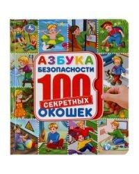 Азбука безопасности. Энциклопедия. 100 секретных окошек