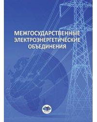 Межгосударственные электроэнергетические объединения